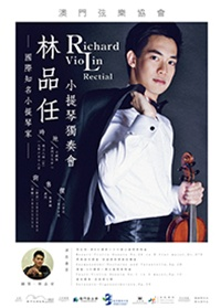 國際知名小提琴家《林品任小提琴獨奏會》