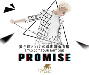 黃子韜2017 PROMISE巡迴演唱會首輪 - 澳門站