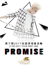 promise的用法_黄子韬2017 promise巡回演唱会首轮 - 澳门站