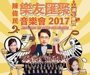 陳偉民《樂友匯聚》音樂會2017