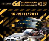 64th Macau Grand Prix
