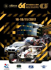 第六十四屆澳門格蘭披治大賽車