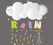 雨點滴滴嗒