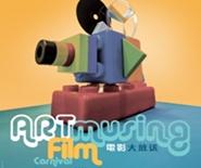 ARTmusing 電影大放送
