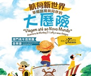 """Towards the New World –A Big Adventure of Luffy and friends"" Concert of Macau Youth Symphonic Band"