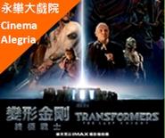 電影 – 變形金剛:終極戰士