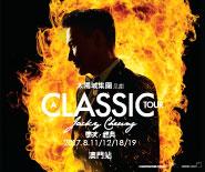 太陽城集團呈獻:A CLASSIC TOUR 學友 · 經典世界巡迴演唱會澳門站