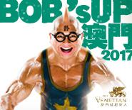 Bob's UP澳門2017