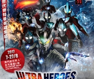 ULTRA HEROES ACROBATTLE LIVE IN MACAO 2017