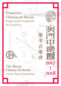 Macao Chinese Orchestra 2017-2018 Concert Season