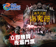 Zhuhai Chimelong Ocean Kingdom–VR Halloween