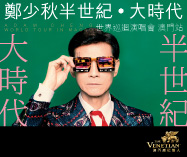 Adam Cheng World Tour In Macao  $1080