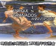 葛拉納多斯誕生一百五十週年紀念音樂會