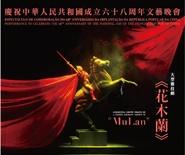 慶祝中華人民共和國成立六十八周年文藝晚會 - 雜技劇《花木蘭》