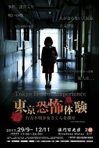東京恐怖體驗