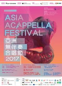 亞洲無伴奏合唱節2017 - 赤道現韓流-無伴奏合唱音樂會; 好中意和聲-無伴奏合唱音樂會