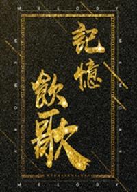 """""""記憶 飲歌"""" -- 香港電影金曲視聽交響音樂會"""