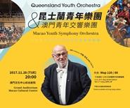昆士蘭青年樂團與澳門青年交響樂團