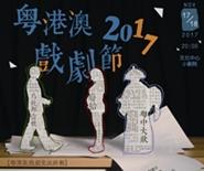 【粵港澳戲劇交流計劃】粵港澳戲劇節2017 - 三地巡演 (澳門站)