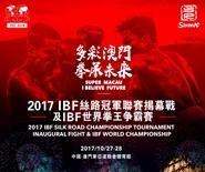2017 IBF絲路冠軍聯賽揭幕戰及IBF世界拳王爭霸賽