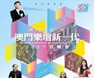 Progressing towards the future - 16th Macao New Generation Musician Concert 2017