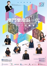 Macao New Generation Musician Concert 2017