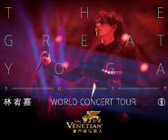 THE GREAT YOGA 2017 World Concert Tour Macao $1380
