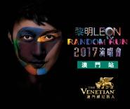 黎明Leon Random Run 2017 演唱會澳門站