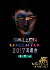 Leon Random Run 2017 Concert in Macao