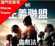 電影 - 正義聯盟 (3D)