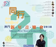Macao New Year's Concert 2018