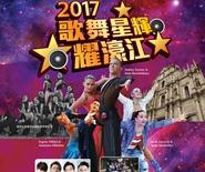 2017 Sarau musical e de Dancas Latinas e de Salao