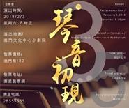 琴音初現 - 第35屆澳門青年音樂比賽得獎學生音樂會