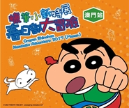 Crayon Shin-Chan Kasukabe Adventure 2017 (Macau) Event