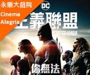 電影 - 正義聯盟