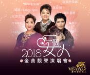The 3 Divas Concert in Macao 2018