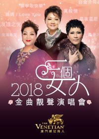 2018 三個女人金曲靚聲演唱會