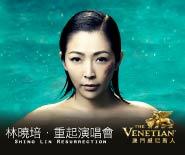 Shino Lin Resurrection