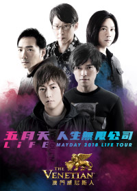 MAYDAY 2018 LIFE TOUR MACAO