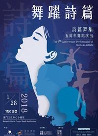 《舞躍詩篇》- 詩篇舞集五周年舞蹈演出