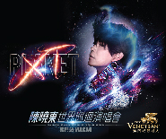 Daniel Chan World Tour 2018 in Macao  $1180