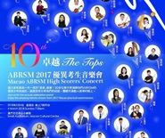 THE TOPS Macao ABRSM High Scorers' Concert