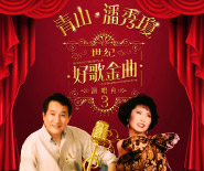 Songs of Yesteryear Part 3 - Qing Shan & Poon Sow Keng