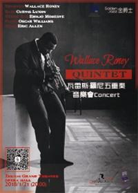 Wallace Roney五重奏爵士音樂會