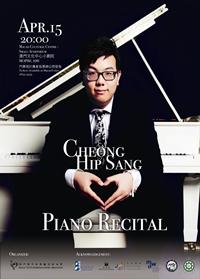 張勰笙鋼琴獨奏會