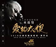 巫啟賢'愛的太傻'2018亞洲巡迴演唱會澳門站