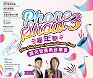 《Phone Show嘉年華3》 蕯克管重奏音樂會