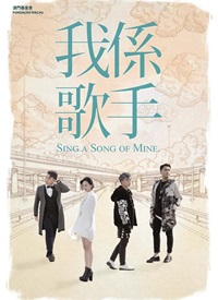 "2018 Macao Foundation presents Performance for the Citizens - Street Dance Theatre  ""Sing a Song of Mine"""