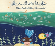 《美人魚的泡沫》多媒體兒童舞蹈劇場