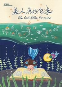 "Children's Multimedia Dance Theatre - ""The Lost Little Mermaid"""